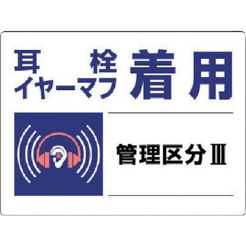 騒音管理区分標識 耳栓イヤーマフ着用 エコユニボード 450×600mm