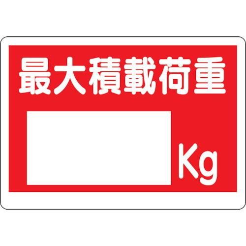 積載荷重標識 最大積載荷重 エコユニボード 450×600mm