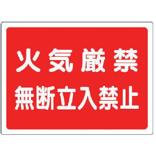 高圧ガス標識 火気厳禁無断立入禁止エコユニボード450×600mm