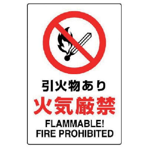 【取扱終了】JIS規格標識 引火物あり火気厳禁 エコユニボード 450×300mm