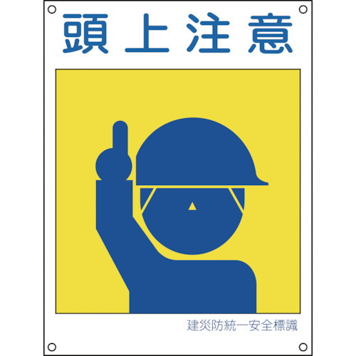 建災防統一安全標識 頭上注意 450×300mm ポリプロピレン