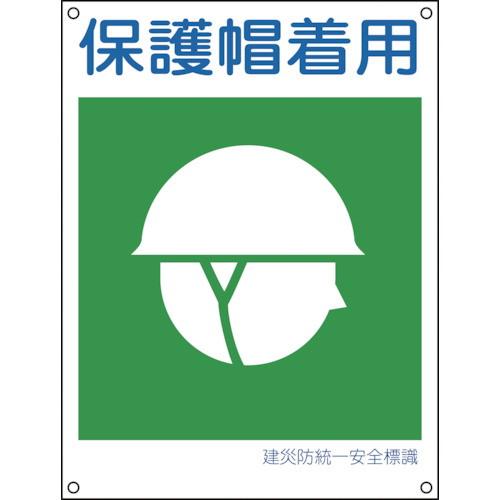 建災防統一安全標識 保護帽着用 450×300mm ポリプロピレン