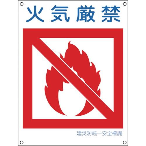 建災防統一安全標識 火気厳禁 450×300mm ポリプロピレン