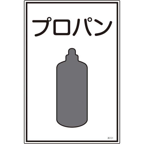 高圧ガス標識 プロパン 450×300mm 塩ビ