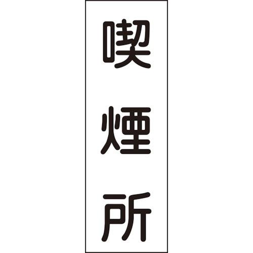 短冊型安全標識 喫煙所 360×120mm 塩ビ 縦型