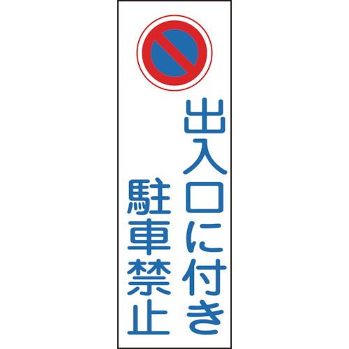 短冊型安全標識 出入口に付き駐車禁止 360×120mm 塩ビ 縦型
