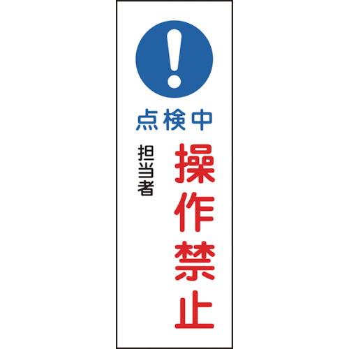 短冊型安全標識 点検中・操作禁止 360×120mm 塩ビ 縦型