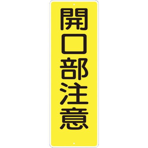 短冊形標識「開口部注意」 縦型