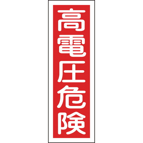 短冊型安全標識 高電圧危険 360×120mm 塩ビ 縦型