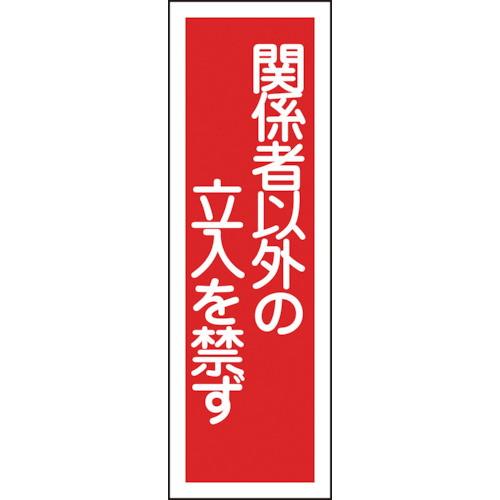 短冊型安全標識 関係者以外の立入を禁ず 360×120mm 塩ビ 縦型