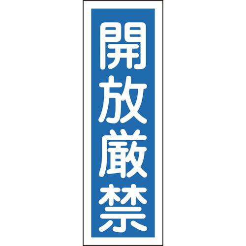 短冊型安全標識 開放厳禁 360×120mm 塩ビ 縦型