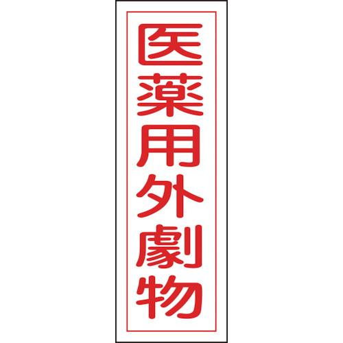 短冊型安全標識 医薬用外劇物 360×120mm 塩ビ 縦型