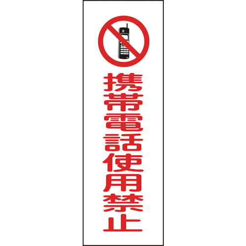 短冊型安全標識 携帯電話使用禁止 360×120mm 塩ビ 縦型