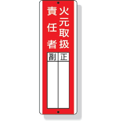 短冊型指名標識火元取扱責任者 360×120mm 再生ポリプロピレン