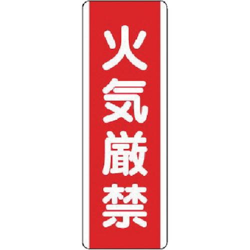 短冊型標識 火気厳禁 エコユニボード 360×120mm