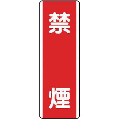 短冊型標識 禁煙 エコユニボード 360×120mm