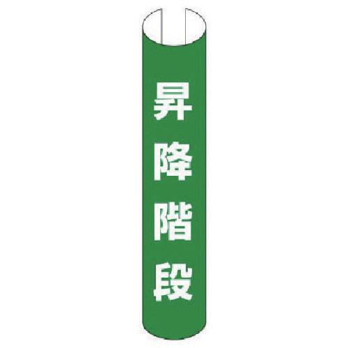 #単管用ロール標識昇降階段(縦型) プラスチック 350×155mm