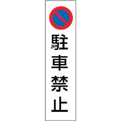 カラーコーン用駐車禁止 PVCステッカー 350×100mm