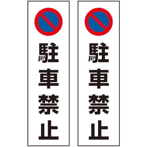 カラーコーン用 2枚組 駐車禁止 PVCステッカー 350×100mm