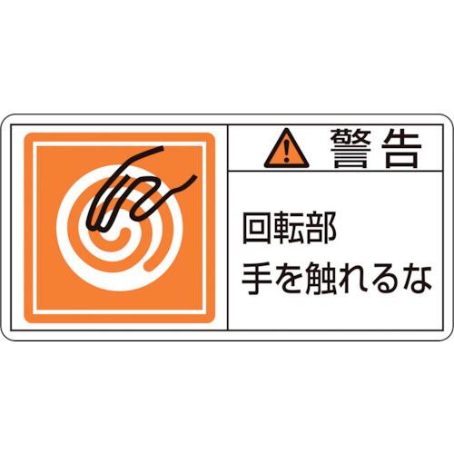 PL警告ステッカー 警告・回転部手を触れるな 35×70mm 10枚組