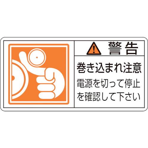 PL警告ステッカー 警告・巻き込まれ注意電源を 35×70 10枚組