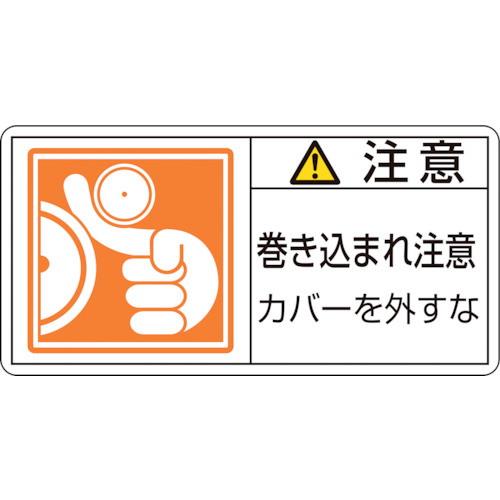 PL警告ステッカー 注意・巻き込まれ注意カバーを 35×70 10枚組