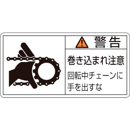 PL警告ステッカー 警告・巻き込まれ注意・チェーン 35×70 10枚組