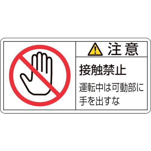 PL警告ステッカー 注意 接触禁止運転中は 35×70mm 10枚組