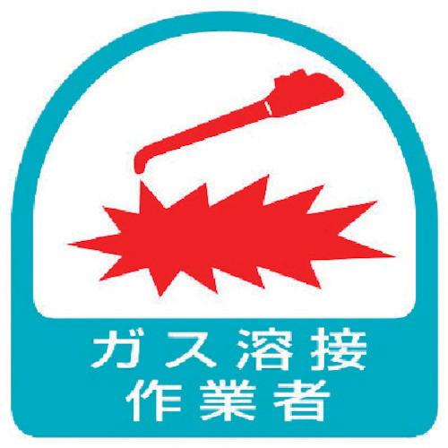 ステッカー ガス溶接作業者 2枚1シート 35×35mm