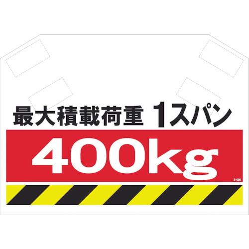 筋かいシート 最大積載荷重1スパン400kg