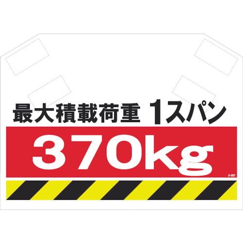 筋かいシート 最大積載荷重1スパン370kg