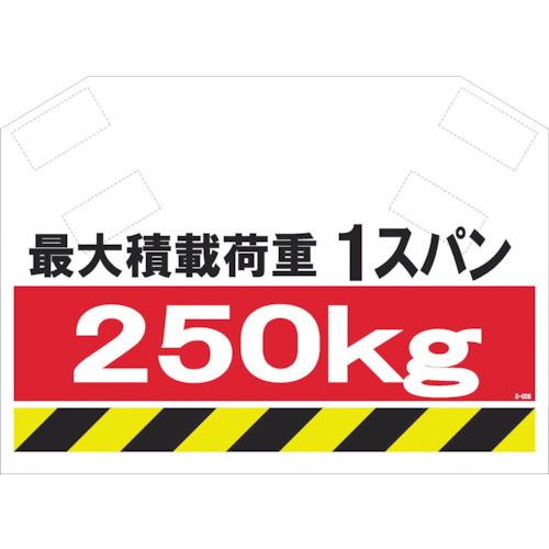 筋かいシート 最大積載荷重1スパン250kg