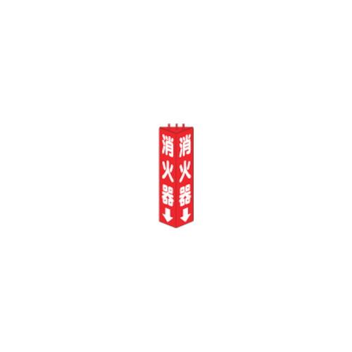 三角柱標識消火器 315×100mm