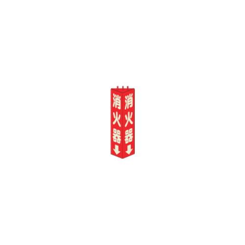 三角柱標識消火器(蓄光) 315×100mm