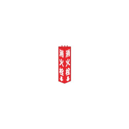 三角柱標識消火栓 315×100mm