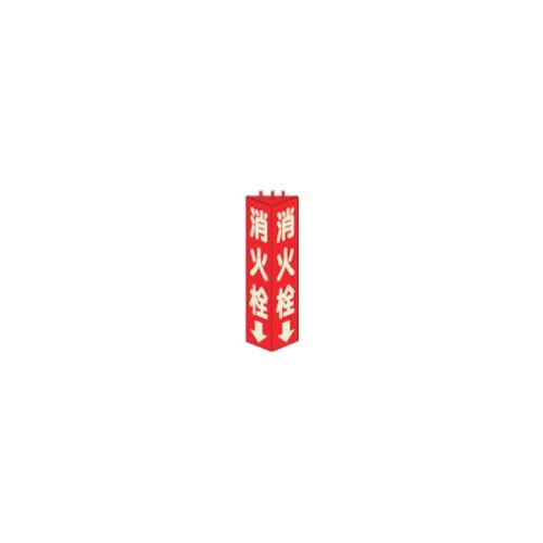 三角柱標識消火栓(蓄光) 315×100mm