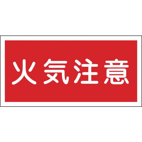 消防 危険物標識 火気注意 300×600mm 塩ビ