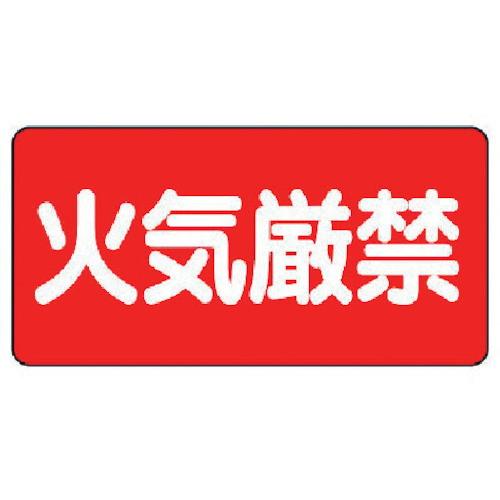 危険物標識(横型)火気厳禁 エコユニボード 300×600mm