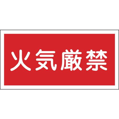 消防 危険物標識 火気厳禁 300×600mm 塩ビ
