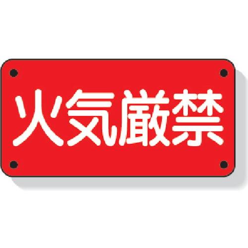 危険物標識 火気厳禁 横型 300×600mm 鉄板製(明治山加工)