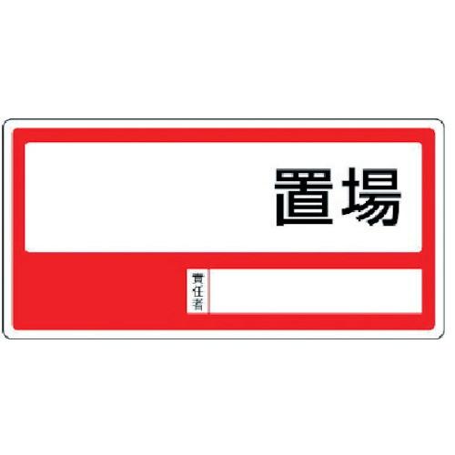 置場標識 ○○置場 エコユニボード 300×600mm