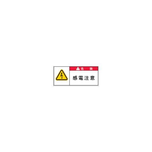 PL警告表示ラベル 危険:感電注意 5g