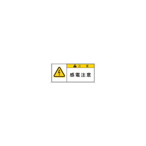 PL警告表示ラベル 注意:感電注意 5g