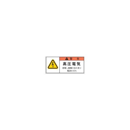 PL警告表示ラベル 警告:高圧電気感電し重傷の恐れ有り電源を切れ 5g