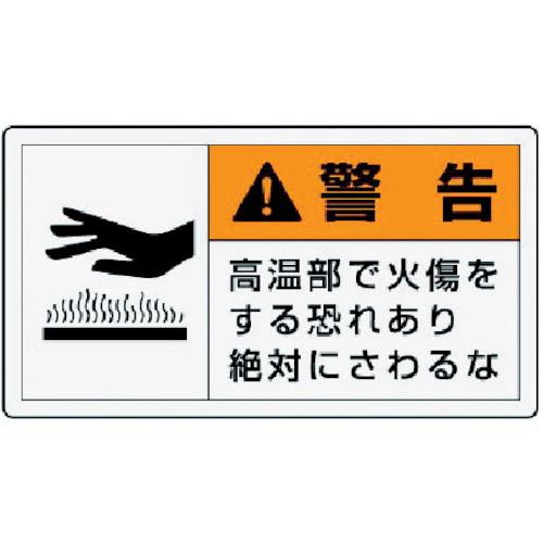 PL警告表示ラベル 小 警告 高温・10枚組・30×55