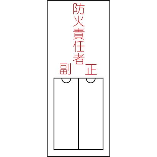 氏名(指名)標識 防火責任者・正副 150×50mm 塩ビ 差込式