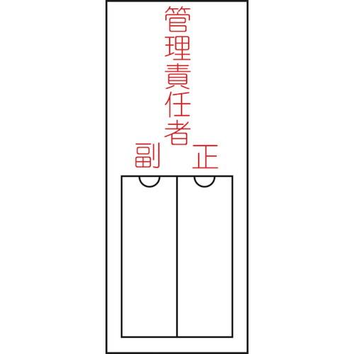 氏名(指名)標識 管理責任者・正副 150×50mm 塩ビ 差込式