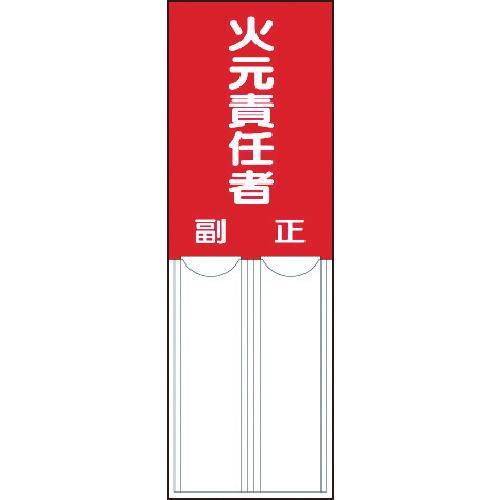 差込式指名標識 火元責任者・ペット樹脂・150×50mm