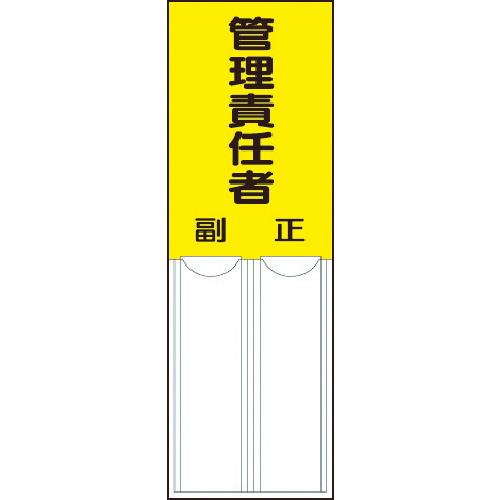 差込式指名標識 管理責任者・ペット樹脂・150×50mm