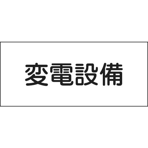 消防・電気関係標識 変電設備 150×300mm 塩ビ